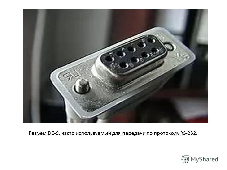 Разъём DE-9, часто используемый для передачи по протоколу RS-232.