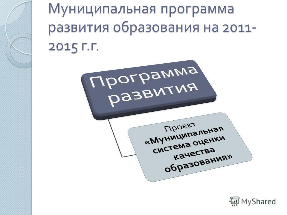 Муниципальная программа развития образования на 2011- 2015 г. г.