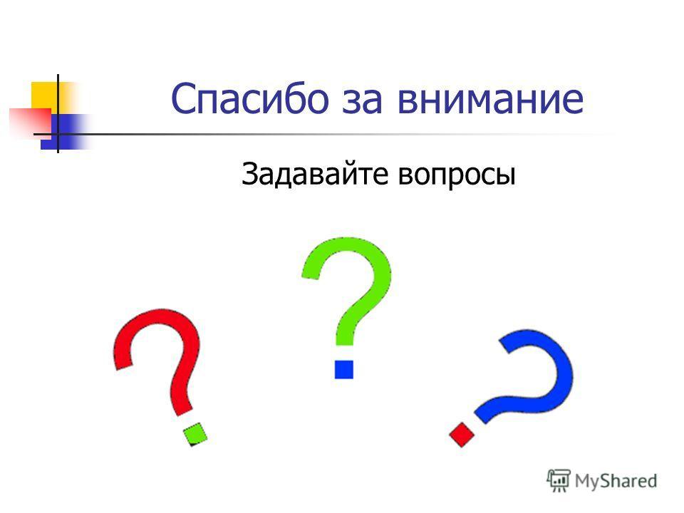 Спасибо за внимание Задавайте вопросы
