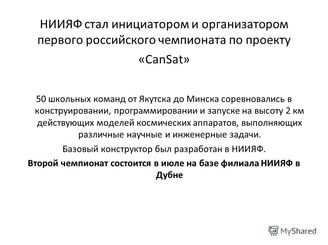 НИИЯФ стал инициатором и организатором первого российскогo чемпионата по проекту «CanSat» 50 школьных команд от Якутска до Минска соревновались в конструировании, программировании и запуске на высоту 2 км действующих моделей космических аппаратов, вы