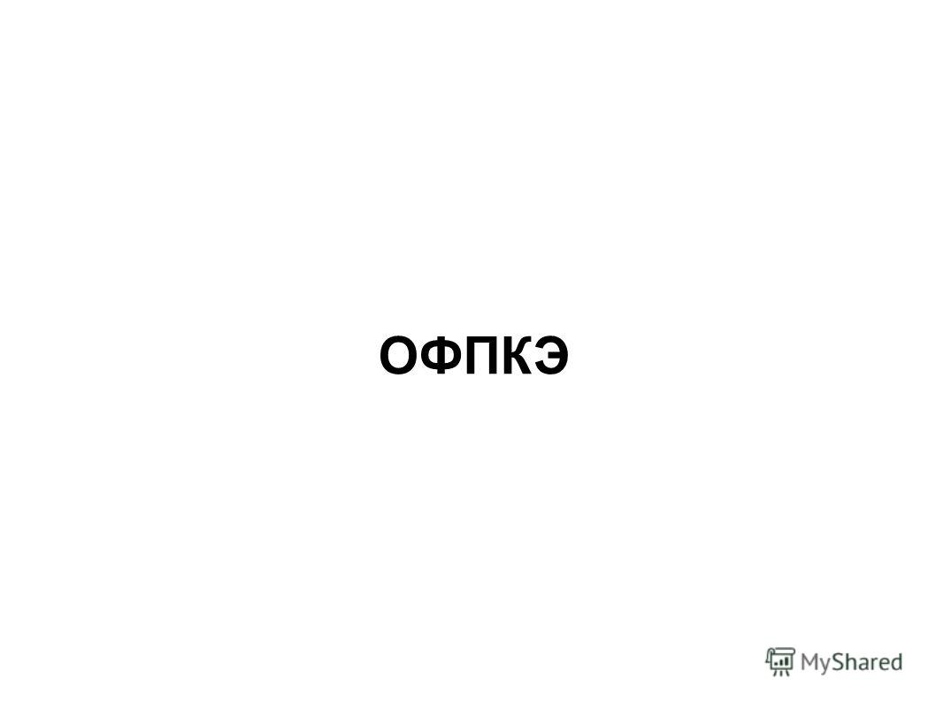 ОФПКЭ