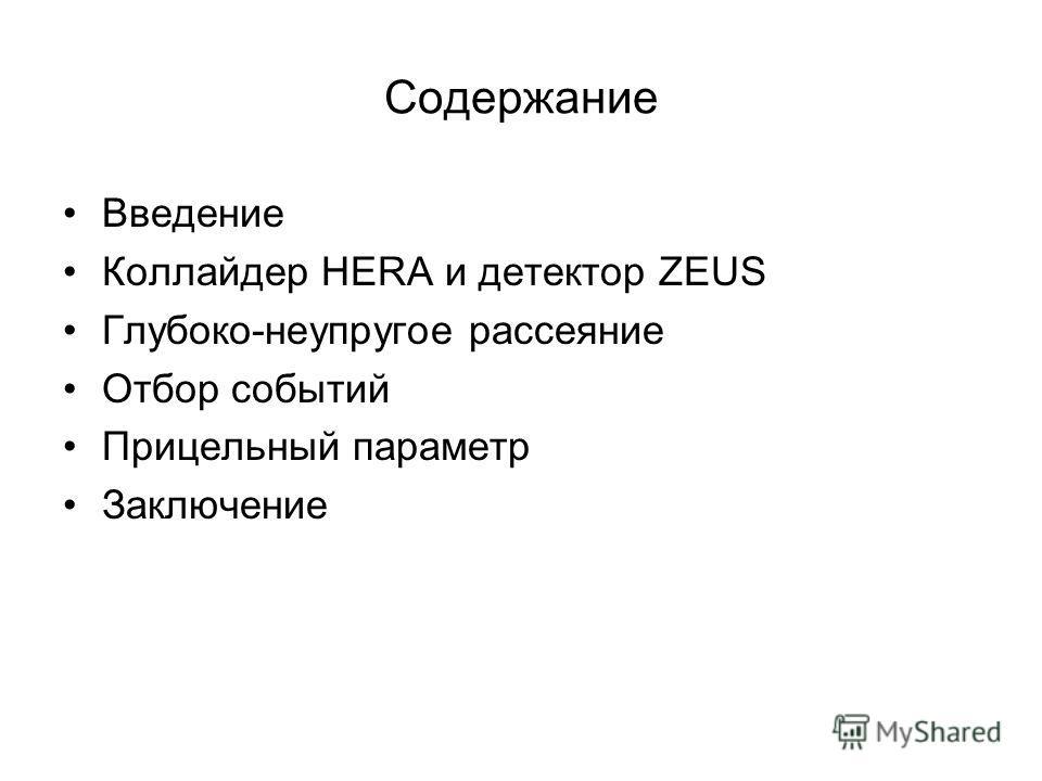 Содержание Введение Коллайдер HERA и детектор ZEUS Глубоко-неупругое рассеяние Отбор событий Прицельный параметр Заключение