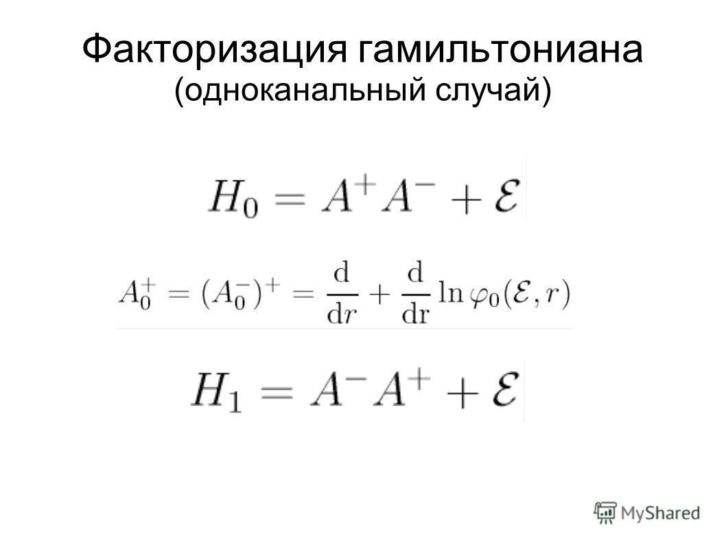 Факторизация гамильтониана (одноканальный случай)