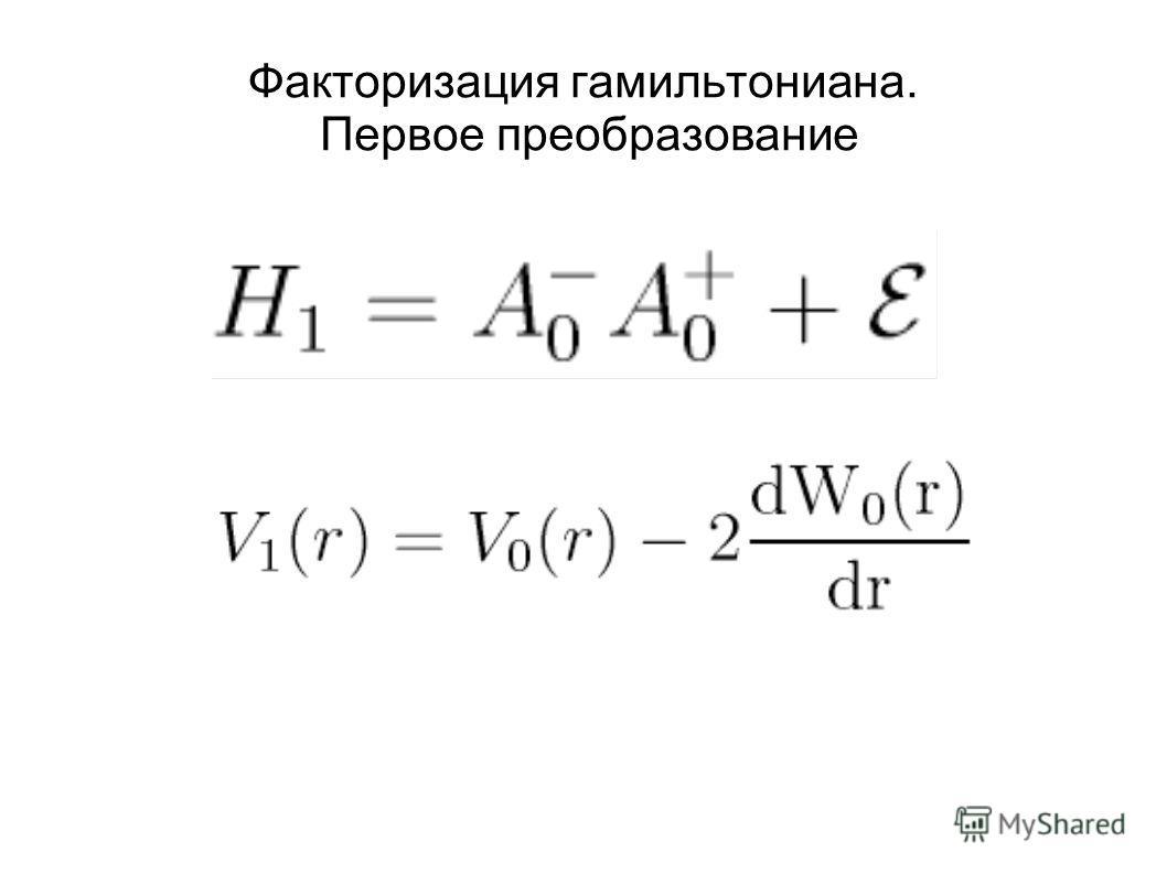 Факторизация гамильтониана. Первое преобразование
