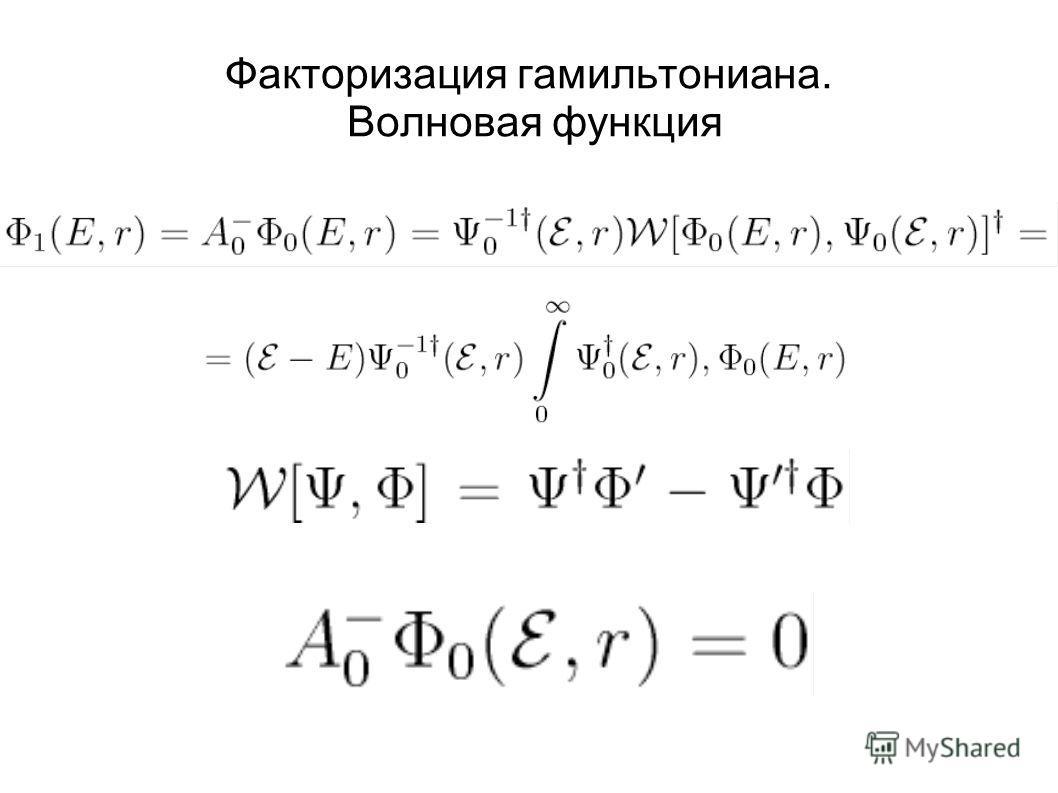 Факторизация гамильтониана. Волновая функция