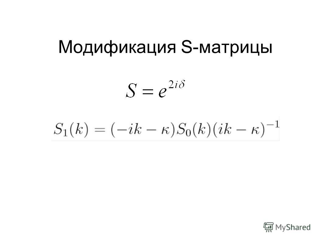Модификация S-матрицы