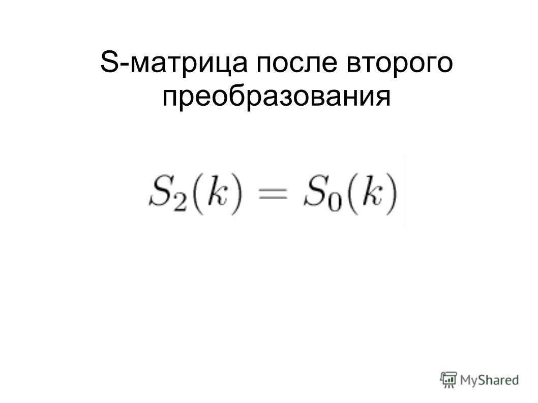 S-матрица после второго преобразования