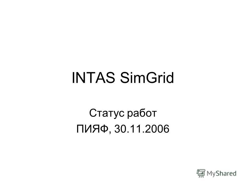 INTAS SimGrid Статус работ ПИЯФ, 30.11.2006