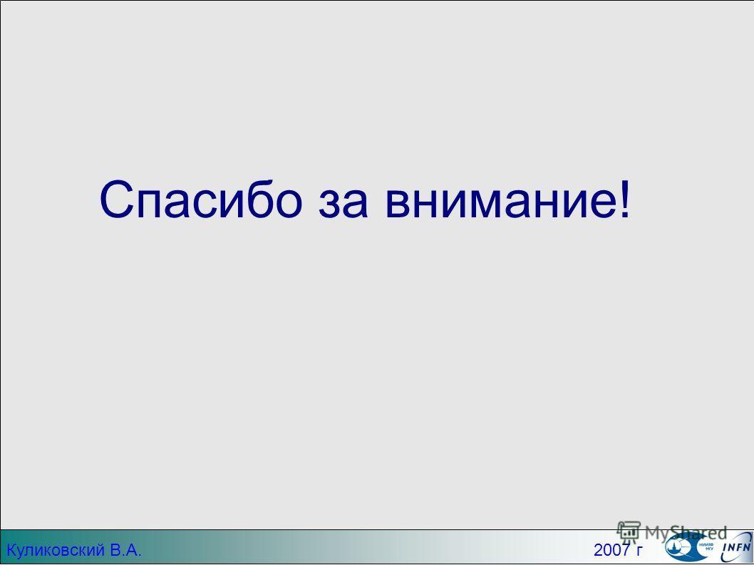 Спасибо за внимание! Куликовский В.А. 2007 г