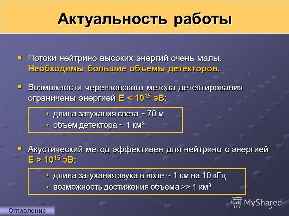 3 Актуальность работы Потоки нейтрино высоких энергий очень малы. Необходимы большие объемы детекторов. Потоки нейтрино высоких энергий очень малы. Необходимы большие объемы детекторов. Возможности черенковского метода детектирования ограничены энерг