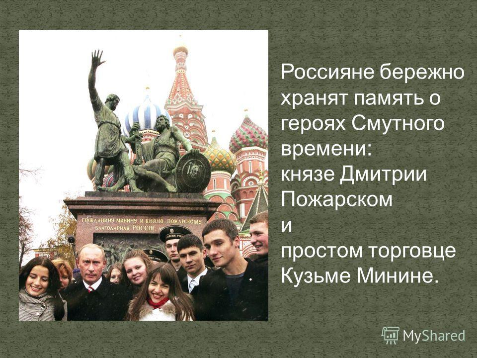 Россияне бережно хранят память о героях Смутного времени: князе Дмитрии Пожарском и простом торговце Кузьме Минине.