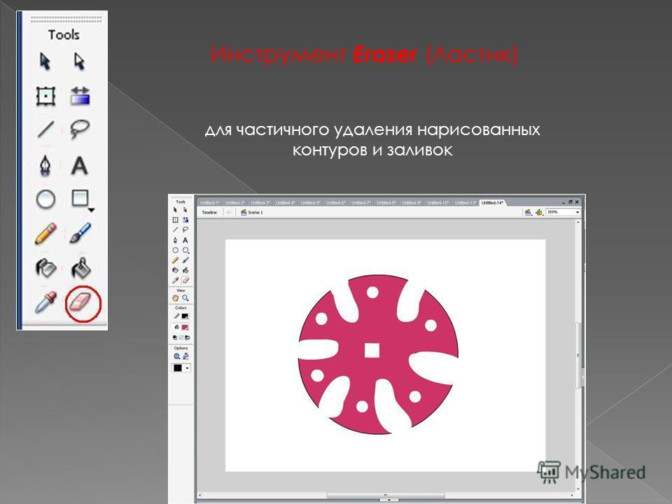 Инструмент Eraser (Ластик) для частичного удаления нарисованных контуров и заливок