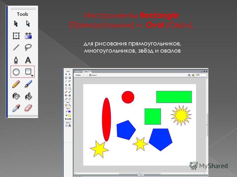Инструменты Rectangle (Прямоугольник) и Oval (Овал). для рисования прямоугольников, многоугольников, звёзд и овалов