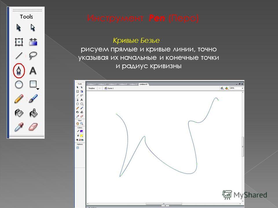 Инструмент Pen (Перо) рисуем прямые и кривые линии, точно указывая их начальные и конечные точки и радиус кривизны Кривые Безье
