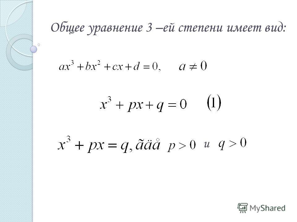 Общее уравнение 3 –ей степени имеет вид: и
