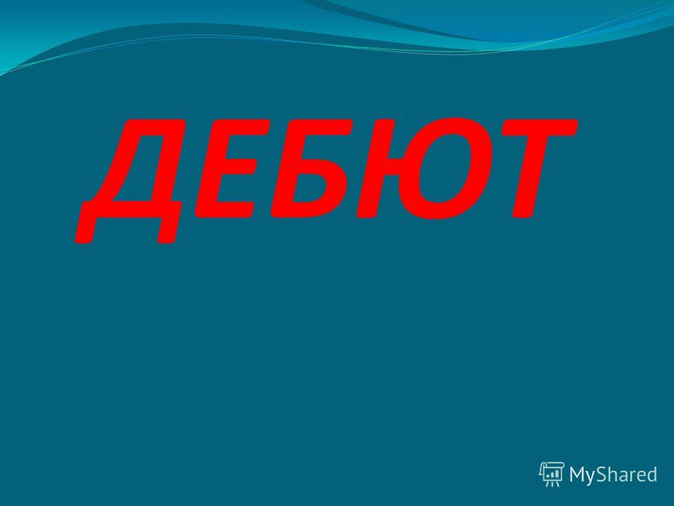 Ф + п = С + К + К= Л + Ф = Ф – Л – п= С + К = К – п =