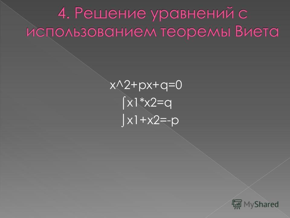 x^2+px+q=0 x1*x2=q x1+x2=-p