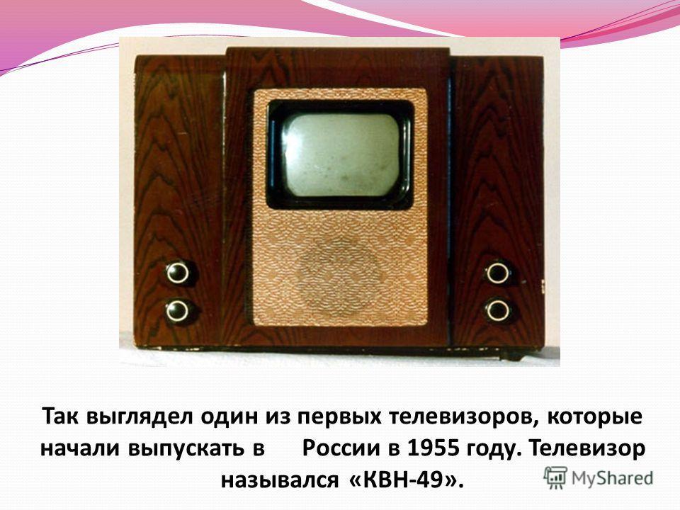 Так выглядел один из первых телевизоров, которые начали выпускать в России в 1955 году. Телевизор назывался «КВН-49».
