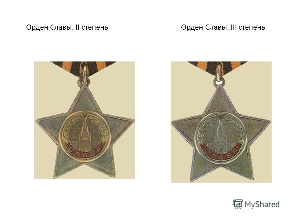 Орден Славы. II степень Орден Славы. III степень