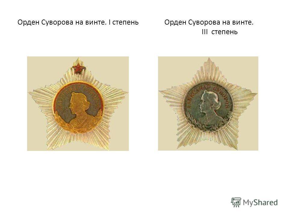 Орден Суворова на винте. I степень Орден Суворова на винте. III степень