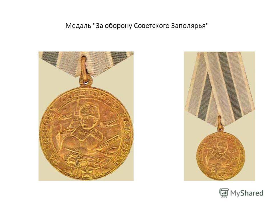 Медаль За оборону Советского Заполярья