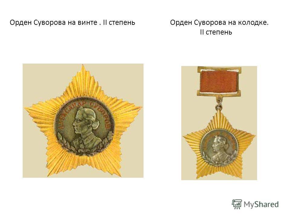 Орден Суворова на винте. II степень Орден Суворова на колодке. II степень