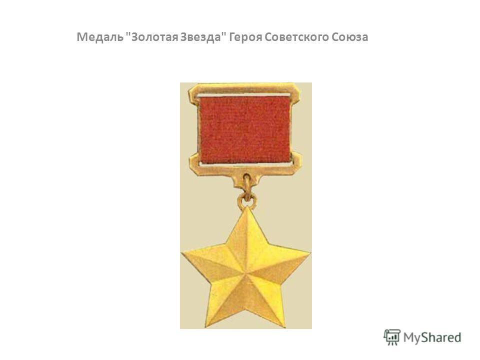 Медаль Золотая Звезда Героя Cоветского Союза