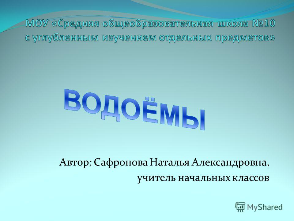Автор: Сафронова Наталья Александровна, учитель начальных классов
