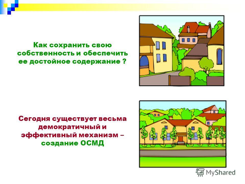 Как сохранить свою собственность и обеспечить ее достойное содержание ? Сегодня существует весьма демократичный и эффективный механизм – создание ОСМД