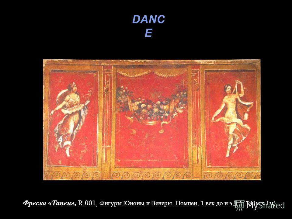 Фреска «Танец», R.001, Фигуры Юноны и Венеры, Помпеи, 1 век до н.э. ( 1, 783м х 1м) DANC E