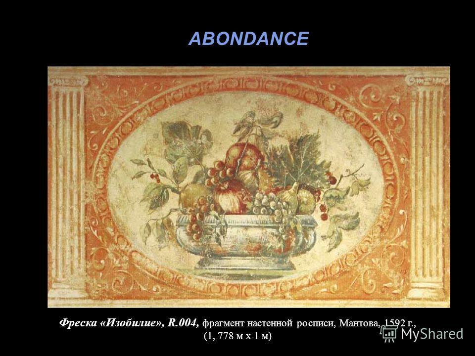 Фреска «Изобилие», R.004, фрагмент настенной росписи, Мантова, 1592 г., (1, 778 м х 1 м) ABONDANCE