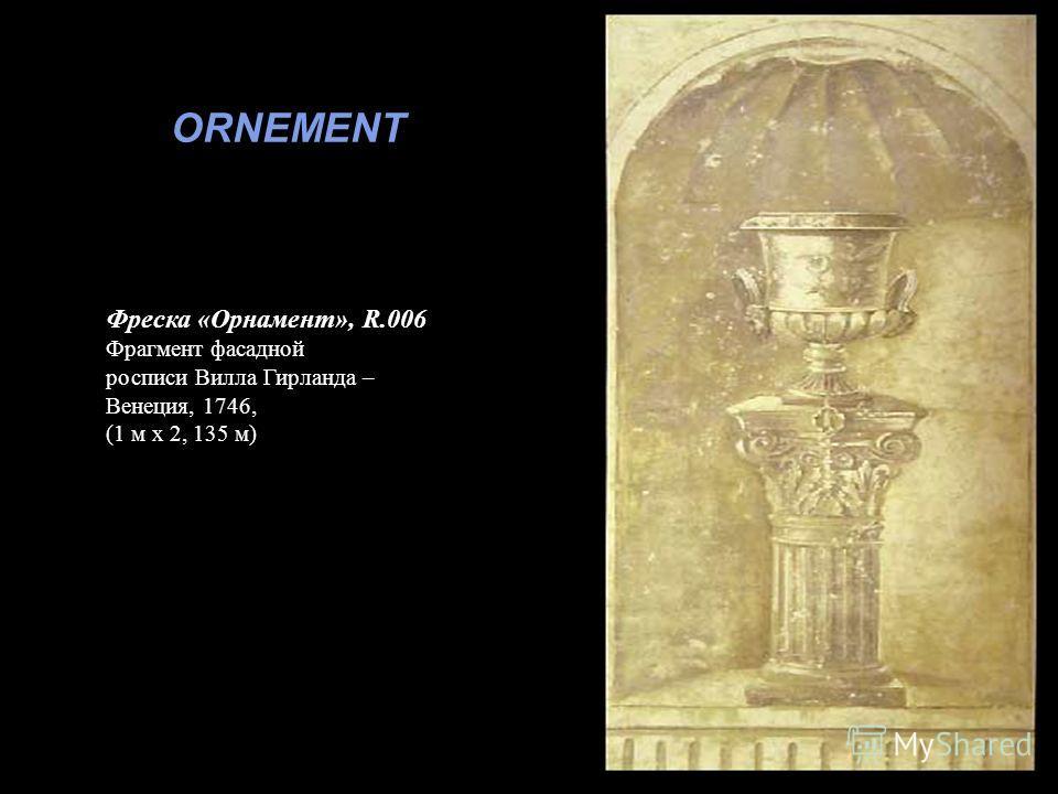 Фреска «Орнамент», R.006 Фрагмент фасадной росписи Вилла Гирланда – Венеция, 1746, (1 м х 2, 135 м) ORNEMENT