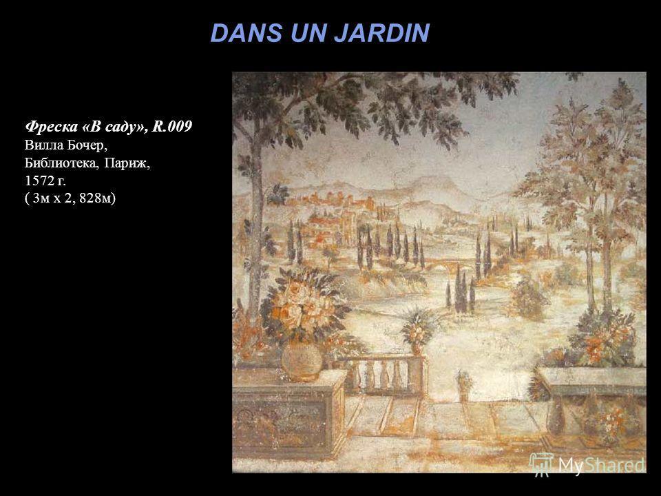 Фреска «В саду», R.009 Вилла Бочер, Библиотека, Париж, 1572 г. ( 3м х 2, 828м) DANS UN JARDIN