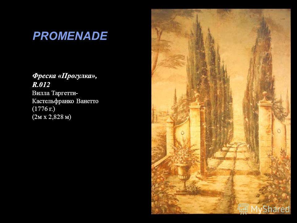 Фреска «Прогулка», R.012 Вилла Таргетти- Кастельфранко Ванетто (1776 г.) (2м х 2,828 м) PROMENADE
