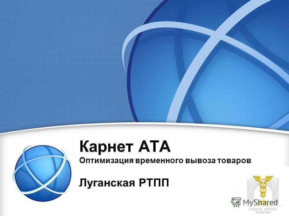 Карнет АТА Оптимизация временного вывоза товаров Луганская РТПП