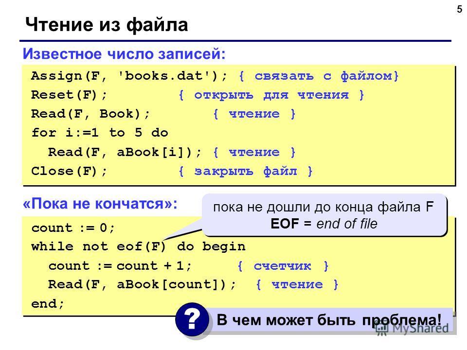 5 Чтение из файла Известное число записей: Assign(F, 'books.dat'); { связать с файлом} Reset(F); { открыть для чтения } Read(F, Book); { чтение } for i:=1 to 5 do Read(F, aBook[i]); { чтение } Close(F); { закрыть файл } Assign(F, 'books.dat'); { связ