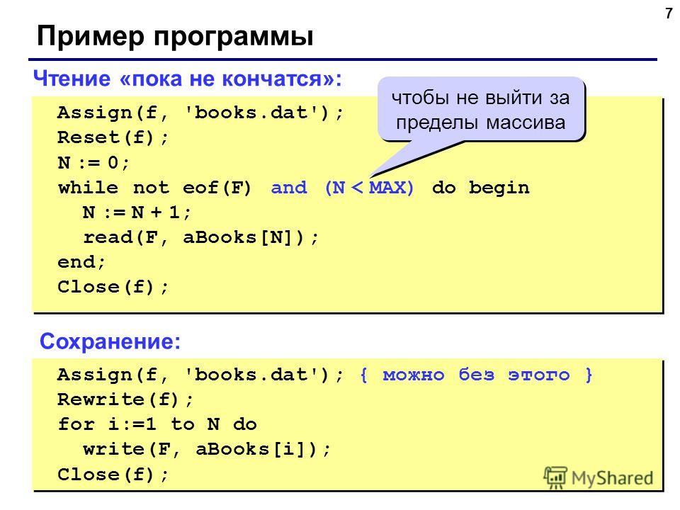 7 Пример программы Чтение «пока не кончатся»: Assign(f, 'books.dat'); Reset(f); N := 0; while not eof(F) and (N < MAX) do begin N := N + 1; read(F, aBooks[N]); end; Сlose(f); Assign(f, 'books.dat'); Reset(f); N := 0; while not eof(F) and (N < MAX) do
