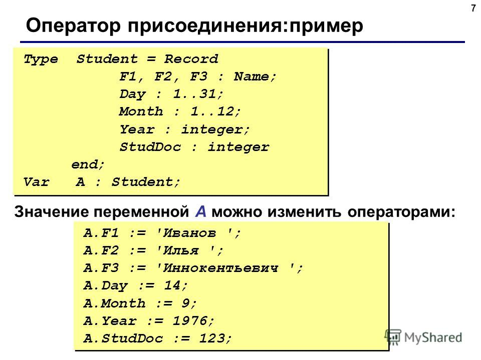 © С.В.Кухта, 2009 7 Оператор присоединения:пример Type Student = Record F1, F2, F3 : Name; Day : 1..31; Month : 1..12; Year : integer; StudDoc : integer end; Var A : Student; Type Student = Record F1, F2, F3 : Name; Day : 1..31; Month : 1..12; Year :