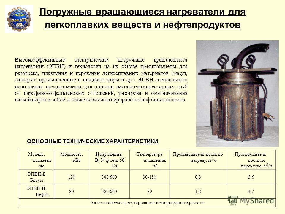Индукционный нагрев металлов Индукционные плавильные комплексы (20 – 400 – 1000 кг) Посты индукционного нагрева для: 1. Объёмного нагрева под штамповку. 2. Поверхностного нагрева под закалку. 3. Напайки твёрдосплавного инструмента. 4. Специализирован