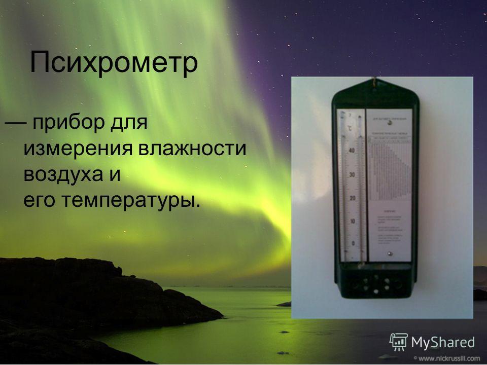 Психрометр прибор для измерения влажности воздуха и его температуры.