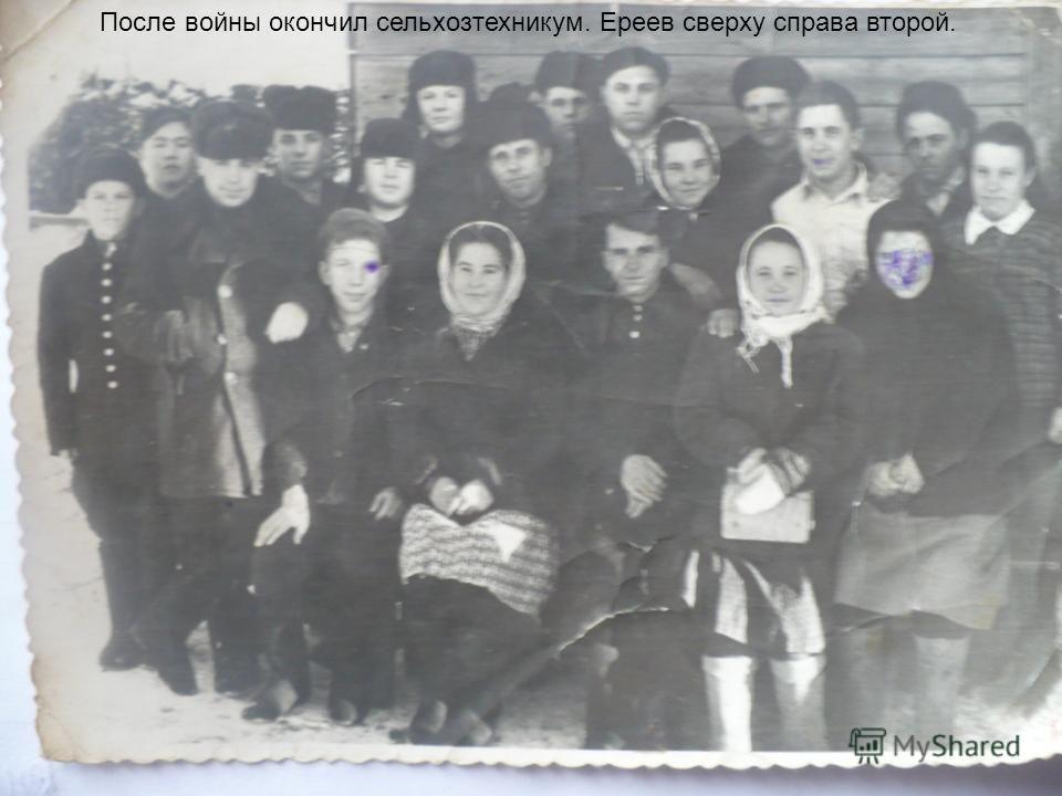 После войны окончил сельхозтехникум. Ереев сверху справа второй.