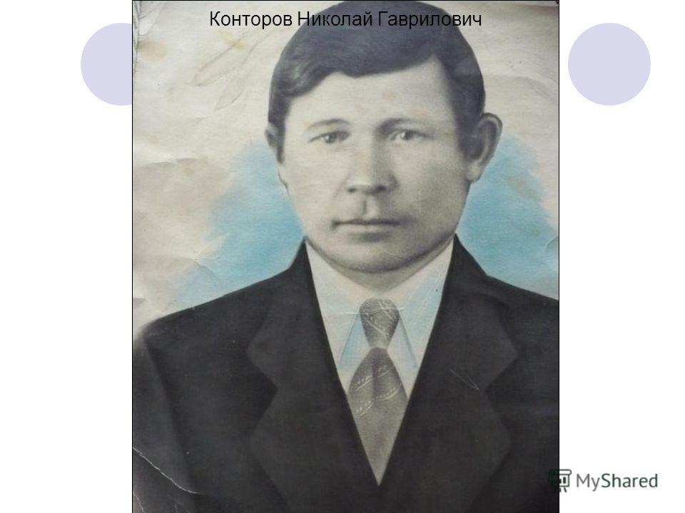 Конторов Николай Гаврилович