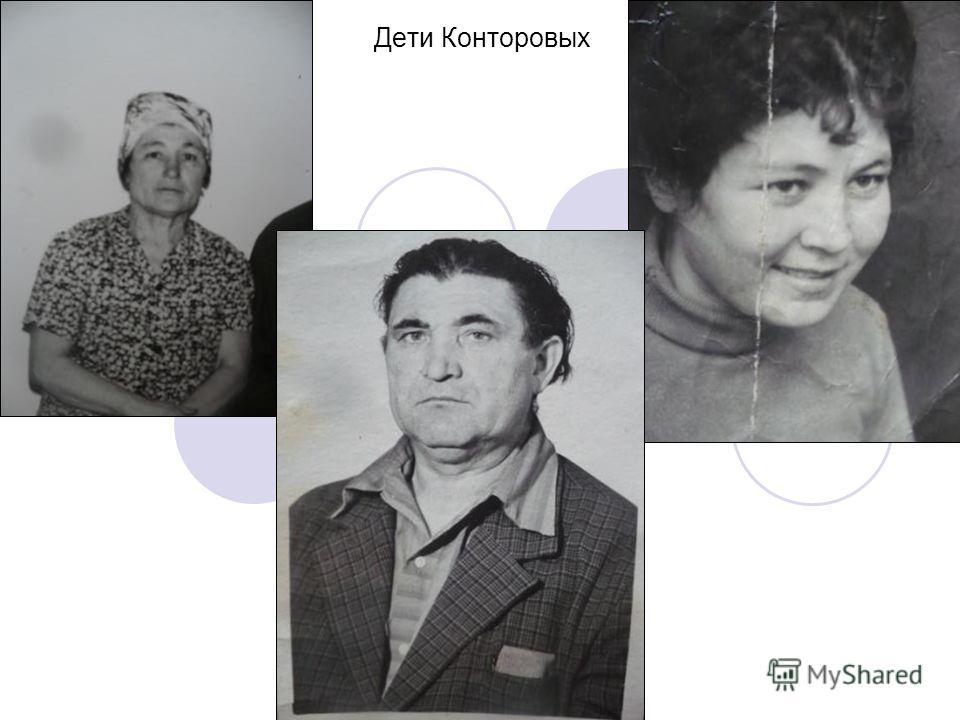 Дети Конторовых
