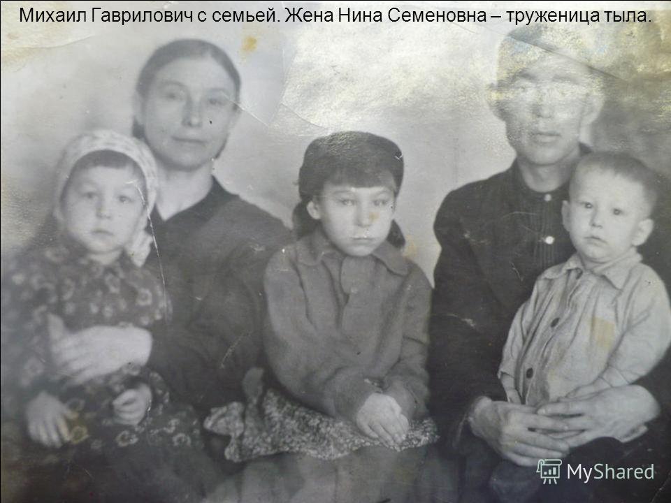 Михаил Гаврилович с семьей. Жена Нина Семеновна – труженица тыла.