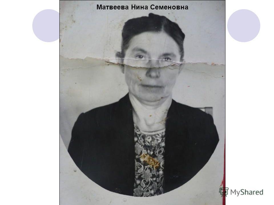 Матвеева Нина Семеновна