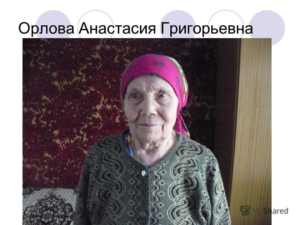 Орлова Анастасия Григорьевна