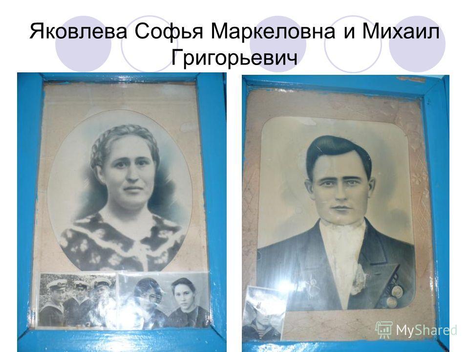 Яковлева Софья Маркеловна и Михаил Григорьевич