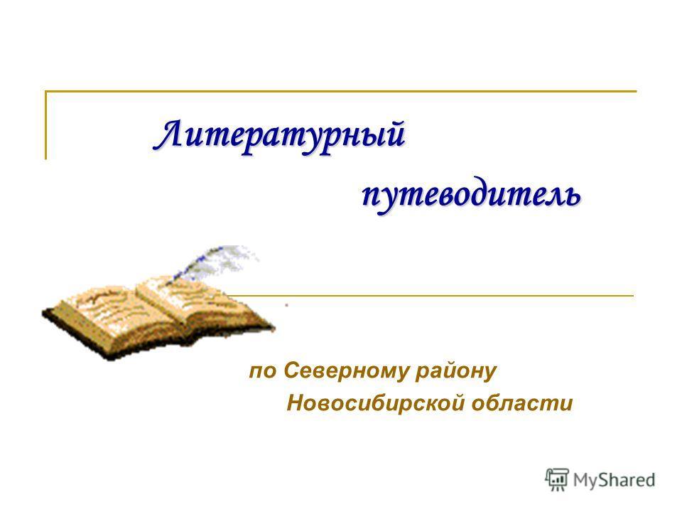 Литературный путеводитель по Северному району Новосибирской области