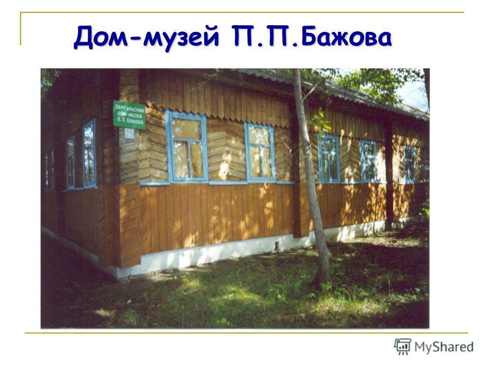 Дом-музей П.П.Бажова