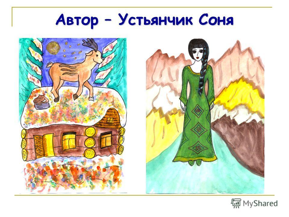 Автор – Устьянчик Соня
